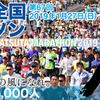 6年ぶりにエントリーした「勝田全国マラソン」