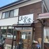 「真也食堂」まだ2回目の訪問ですが、やっぱり近所に欲しいお店です