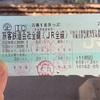 20190907-08_静岡遠征