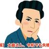 【悲報】 大庭さん、令和でも失格!!