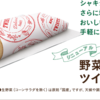 【新商品】ヘルシー! ケンタッキー 野菜たっぷりツイスターを食べてみた!