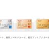 楽天カード、楽天ゴールドカード、楽天プレミアムカードを比較 楽天ポイントが一番貯まるクレカはどれ?