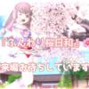 【和装ゴシックリメイク】『ふんわり桜日和』ご来場お待ちしています!