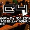 LANゲームパーティ『C4 2016 Fall』にビジター参加登録しました / 2016年10月8日(土)~10日(月・祝)開催