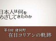 【①-1.NHKは何故、歴史を捻じ曲げるのか?】 戦後の帰郷事業で多くの朝鮮人が渡航費を工面できずに祖国へ帰ることが困難だったかのように主張! 戦後史 第4回 猪飼野 ~在日コリアンの軌跡~より