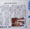 毎日新聞に掲載されました。鶴商株式会社の店舗とアタ商品の詳細です。