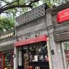 老北京の趣を感じる国子監そばの、小さなカフェ。April and Cafeでラム酒の効いたコンパナを