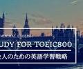 英語が苦手な社会人がTOEIC800を達成する3つの英語勉強法まとめ