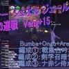 シェオル ジェール Veng+15 3連戦① Bmuba+Ongo+Arebati 討伐 +モグアンプ理論 ※動画付き