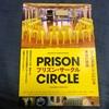 刑務所で自分に向き合う受刑者たちを見守る証人になる。ドキュメンタリー映画「プリズン・サークル」感想。