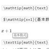 Texによる数式表現24~MathJaxその他機能2