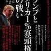 トランプとアメリカ1%寡頭権力との戦い日本独立はそのゆくえにかかっているという著作本の注文