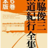 【10/27まで!】宮脇俊三鉄道紀行全集 全6巻がブックウォーカーで実質2,400円!