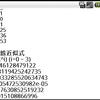 最小二乗近似曲線の式を求める (2)