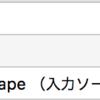macOS SierraでKarabinerの「EISUU to Escape(入力ソースが日本語以外の場合のみ)」を実現する