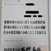 ≪情報処理技術者試験≫ 平成29年実施 ITパスポート試験 大臣名入り合格証書到着!!