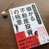 【読書】「失敗例から学ぶ 儲かる不動産投資の極意」平山 智浩・渡辺 章好:著