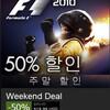 F1 2010が50%オフセール