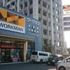 【ワークマン】バス停から徒歩5秒!マツダ期間工の保護具購入はここがおすすめ!【海田市】