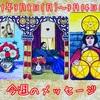 ルノルマン+タロットからのメッセージ:3/8(月)〜3/14(日)