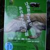 「は虫類両生類がお仕事な人たちの話」in円山動物園に行ってきた