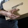 Amazon prime会員になって早5年。Amazonプライムの送料無料サービスがなければフルタイム共働き夫婦として生きていけない