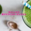 オイシックス 青汁つづくコラーゲンプラス