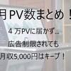 【はてなブログ】8月PV・収益まとめ~月収5,000円キープ&4万PVまであと一歩!~