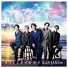 関ジャニ∞/キミトミタイセカイ(初回限定盤A/CD+DVD+GOODS)入荷予約受付開始!!