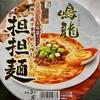 鳴龍 担担麺(セブンプレミアム)