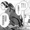 【最新版】火ノ丸相撲国宝キャラ強さランキング【ネタバレあり】