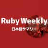 Ruby Weekly #392: 日本語サマリー