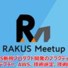 【Meetup】SaaS新規プロダクト開発のプラクティス/アーキテクチャ、AWS、技術選定、技術的負債