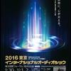 2016インターナショナルオーディオショウ(番外編2)