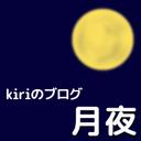 kiriのブログ『月夜』