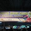 東京ゲームショウに行ってまいりました