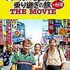 amazon primeで台湾、ローカル路線バス乗り継ぎの旅 THE MOVIE