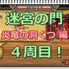 【モンパレ】迷宮の門 炎竜の洞くつ編 4周目結果報告