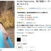 5,980円から!Kindleが最大3,300円オフになる「父の日セール」開催中!