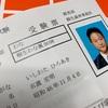 201118 狩猟免許 (わな猟) 試験受験