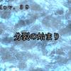 Mov.39 分裂の始まり(1)