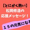 【松岡修造】心に響く15の「応援メッセージ」【元気になりたい人必見】