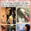 12/11(Sun)【HOTLINE BEST ARTIST LIVE2016】