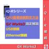 【中級編】PLC(シーケンサ)のGX Works3によるiQ-RシリーズCPU通信設定方法