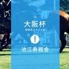 GⅠ大阪杯(2018年)に有力馬4頭を出走させる池江寿厩舎の戦略は?