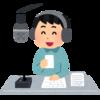 YouTubeの次はラジオの個人配信!~ゲスト出演のお誘いがきた