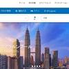 【Airlines】マレーシア航空の初売りでビジネスクラスを発券してみた
