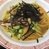 京都で冷やし中華(冷麺)の代名詞になっている「中華のサカイ」