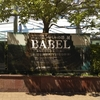 16世紀ネーデルラント絵画とその歴史的背景 『ブリューゲル「バベルの塔」展』行ってきました【感想】