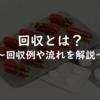 医薬品の回収とは? 回収例や流れを解説